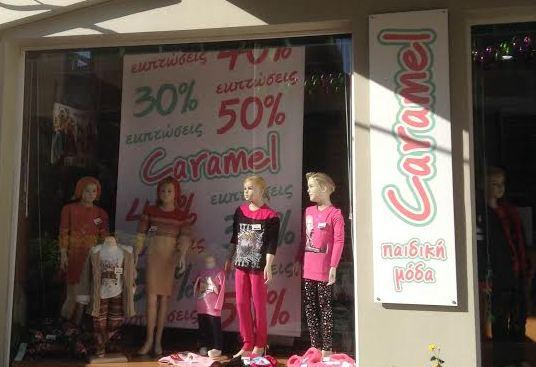 427433c8222f Έως το Σάββατο 28 Φεβρουαρίου θα συνεχιστούν οι μεγάλες εκπτώσεις στο  κατάστημα με παιδικά ρούχα