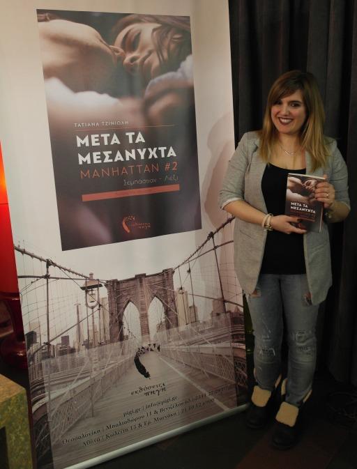 H Αλιμιώτισσα Τατιάνα Τζινιώλη στο Φεστιβάλ Βιβλίου στο Πασαλιμάνι
