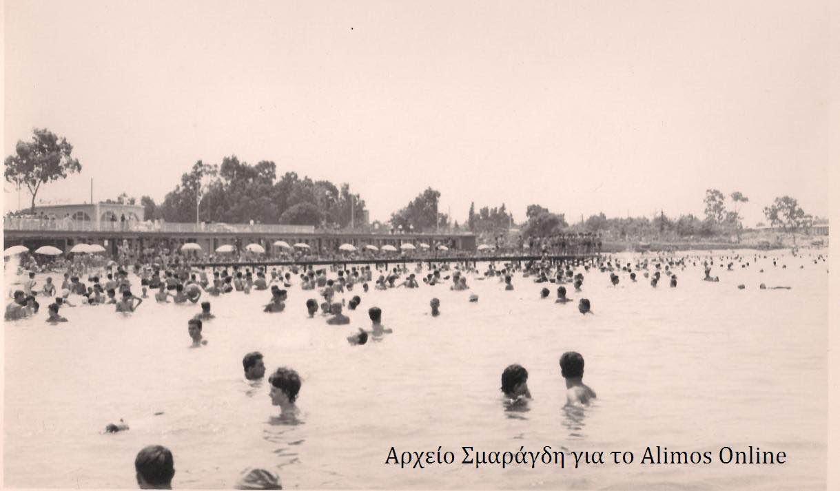 Για μπάνιο στο Καλαμάκι της δεκαετίας του 1960