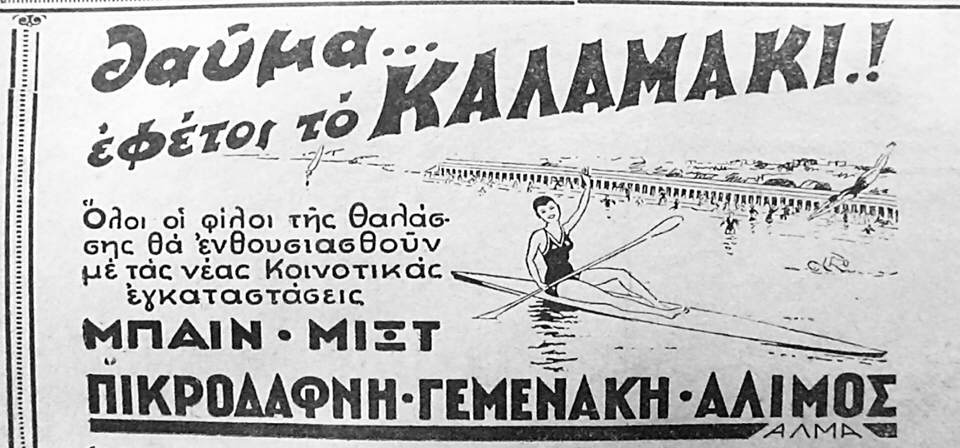 Η ιστορία των bains mixtes (μικτά λουτρά) στην παραλία μας
